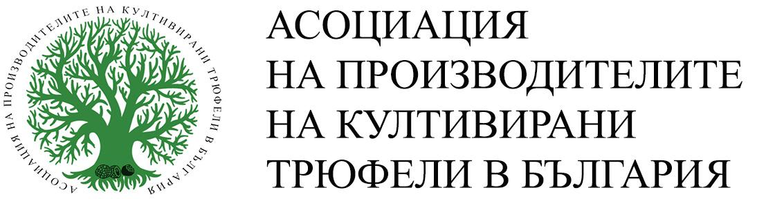 Асоциация на производителите на култивирани трюфели в България